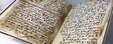 """بعد اكتشاف المخطوطة القرآنية بـ""""برمنجهام"""".. هل تصبح مقولة """"تأليف القرآن"""" فى مهب الريح"""
