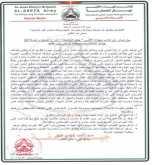 بيان صادر عن كتائب شهداء الاقصى - جيش العاصفة الذراع العسكري لحركة فتح