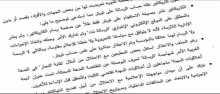 """""""الرسالة"""" تصدر بياناً توضيحياً حول """"كاريكاتير"""" نشُر على تويتر"""