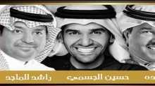 """حين يجتمع """"العمالقة"""" ..  محمد عبده والجسمي والماجد يطرحون """"يالخفوق"""""""