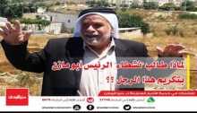 """الرئيس أبو مازن يستجيب لنداء نشطاء عبر دنيا الوطن ويُكرم """"المناضل  عبدالرحمن"""" .. صورة"""