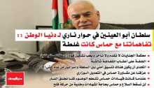 """أبو العينين يشن هجوماً على حماس:عندما كانت حماس تتعلم الوضوء كنا نطلق النار والتفاهم معها """"غلطة"""" !"""