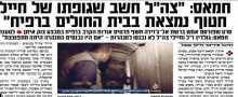 """اهتمام إعلامي وصمت رسمي بـ""""إسرائيل"""" بعد تحقيق الجزيرة"""