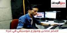 """غزة: """"فؤاد خضر """" موزع موسيقي و موهبة  تُنافس العالمي (فيديو)"""