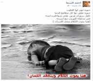 أحمد السقا عن غرق طفل سورى بشواطئ تركيا: هنا يموت الكلام ويقف اللسان