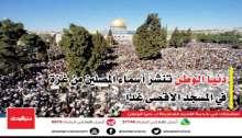 دنيا الوطن تنشر أسماء المصلين من غزة في المسجد الأقصى غداً
