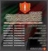 الارتباط العسكري الفلسطيني يقدم هواتفه للطوارئ ويناشد المواطنين بالأتصال السريع