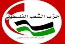 حزب الشعب يطالب بتركيز كل الجهود للدفاع عن شعبنا وتعزيز مقاومة الاحتلال