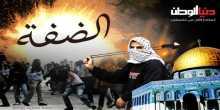(في محاولة لتخفيف الثقل عن غزة) : هل ستنجح حماس بنقل المعركة إلى الضفة ؟ وما دور السلطة ؟
