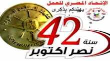 الإتحاد المصري للعـمـل يهنيء مصر جيشا وقيادة وشعـبا بذكرى إنتصارات أكتوبر