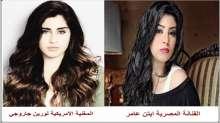 """شبيهة """"آيتن عامر"""" الأمريكية تُدهش مواقع التواصل .. وآيتن: مش مصدقة"""