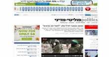 """انتشار واسع لكليب """"نحن جند الله"""" لدى الجمهور الإسرائيلي"""