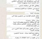 """رسالة واتساب تقلب حياة معلمة سعودية """"أهلاً بك ضمن سبايا داعش.. ننتظرك في بغداد"""""""