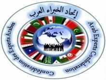 انطلاق أعمال اللجنة التحضيرية لتشكيل مجلس اتحاد الخبراء العرب في المغرب