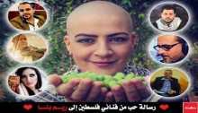 """بالفيديو:من خلال """"دنيا الوطن""""..رسالة حب ودعم من فناني فلسطين إلى """"ريم بنا"""""""