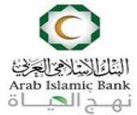 البنك الإسلامي العربي يعلن عن الفائزين في برنامج توفير العمرة عن الأسبوع الرابع من شهر تشرين ثاني 2015
