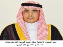 المستشار محمد البلوي.. لا شبهة جنائية وراء سقوط طفلة سعودية من الطابق الثالث في الأردن