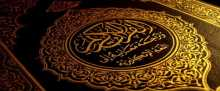 السعودية توزع 288 مليون نسخة من القران الكريم