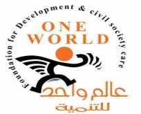 عالم واحد تدعو المنظمات الحقوقية للتوقيع على مطالبة مؤسسة الرئاسة بتعيين 3 من الخبرات الحقوقية في البرلمان