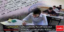 """قرار وزارة التربية والتعليم بإلغاء """"التوجيهي"""" من وجهة نظر المعلمين والطلبة .. اذا تم تطبيقه"""