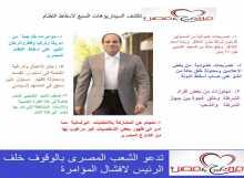مين بيحب مصر تكشف السيناريوهات السبع لاسقاط الرئيس