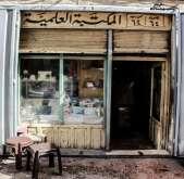 أول مكتبة في مدينة رام الله