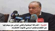 (فيديو) : مؤتمر ناصر القدوة في غزة كاملاً