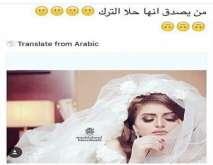 شاهد.. حلا الترك مستاءة بسبب صورة زفافها