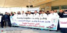 صور وفيديو..وقفة احتجاجية لأطباء غزة للمطالبة بمساواتهم بأطباء الضفة الغربية