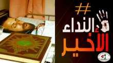 """بمشاركة عربية ودولية واسعة..مجموعة من النشطاء يطلقون غدا حملة النداء """"الأخير"""" للتضامن مع القيق"""