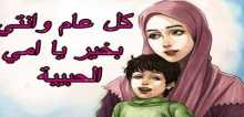عيد الام حلال ام حرام ؟؟؟