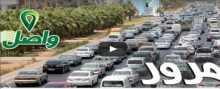 """شاهد: """"المرور"""" يسلم رخص القيادة المجددة عبر البريد السعودي """"واصل"""""""