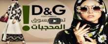 """بالفيديو: ألبسة جديدة للمحجبات بتوقيع دارالأزياء العالمية """"دولتشي آند غابانا"""""""