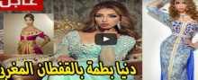 شاهد: المصمِّمة دنيا بطمة في القفطان المغربي