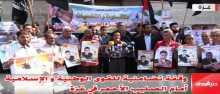 بالفيديو .. وقفت تضامنية للقوى الوطنية والإسلامية أمام الصليب الأحمر في غزة