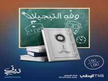 البنك الوطني يطلق برنامجا متخصصا للمعلمين الفلسطينيين