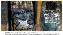 ترجمة الاسطورة بالرسم (صندرق بندورا ) جديد الفنانة الفلسطينية ريما المزين