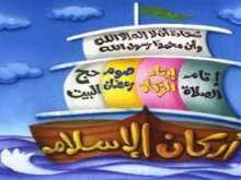 أنشودة بني الاسلام على خمس