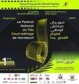مهرجان مراكش الوطني ينظم للفيلم القصير جدا