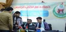 جندية: 500 طالب استفاد من حملة دعم الكتاب الجامعي