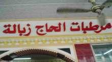 أغرب اللافتات في الشوارع العربية