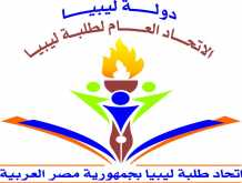 الطلاب الليبيون الدارسون بمصر يثمنون جهود اتحاد طلاب ليبيا