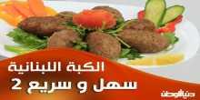 سهل وسريع (2): الكبة اللبنانية