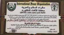 شادية حامد سفيرة للسلام والحريّة