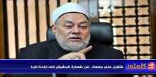 علي جمعة: شرب الحشيش والسجائر لا يبطل الوضوء