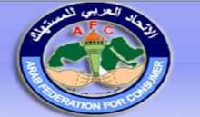 الاتحاد العربي للمستهلك يدعو منظمات المجتمع المدني العالمية لنصرة الاقصى