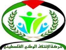 حركة الائتلاف باقليم أوروبا توفر منازل للاجئين الفلسطينيين من سوريا