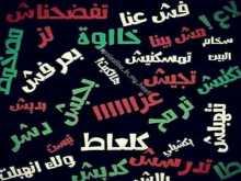 اللهجة الفلسطينية
