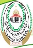 الجمعية الاسلامية