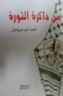 من ذاكرة الثورة -محطــات في تاريـخ الثورة الفلســطينيـــة بقلم:احمد علي أبو مريحيل
